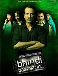 Корпорация «Бхинди-базар»