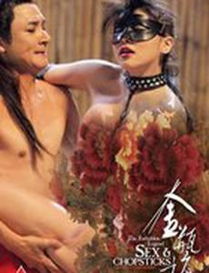 Запрещенная легенда: Секс и палочки для еды (видео)