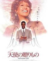 """Постер из фильма """"Жена священника"""" - 3"""