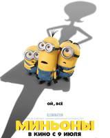"""Постер из фильма """"Миньоны 3D"""" - 3"""