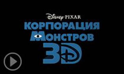 """Трейлер """"Корпорация монстров в 3D"""" (русский дублированный)"""