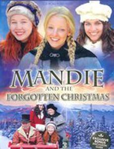 Мэнди и забытое Рождество