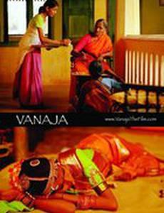 Ванаджа