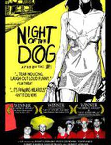 Ночь пса