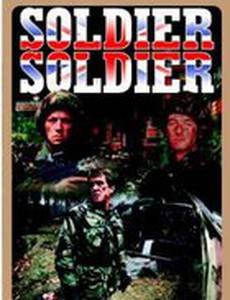 Солдат, солдат