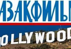 Голливуд взял на буксир казахский кинематограф