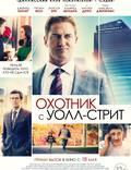 """Постер из фильма """"Охотник с Уолл-стрит"""" - 1"""