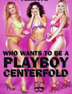 Playboy: Who Wants to Be a Playboy Centerfold? (видео)