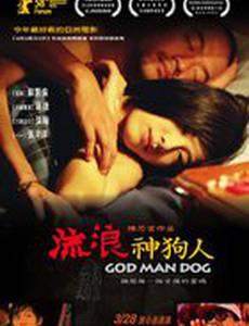 Бог, человек, собака