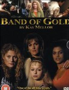 Банда золота