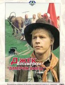 Джек Восьмеркин — «американец» (мини-сериал)