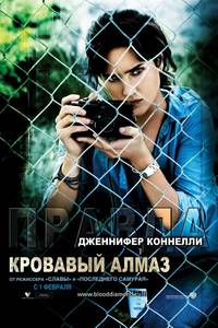 Постер Кровавый алмаз
