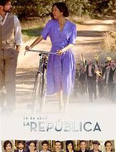 14 апреля. Республика