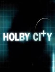 Холби Сити