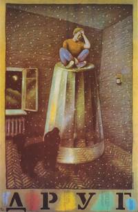 Постер Друг