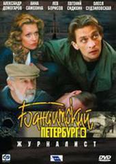 Бандитский Петербург 6: Журналист (мини-сериал)