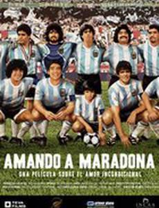 Любя Марадону