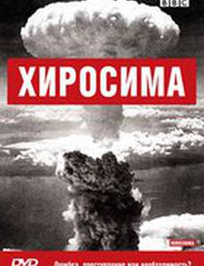 BBC: Хиросима