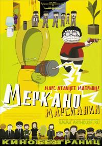 Постер Меркано-марсианин