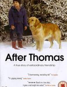 После Томаса