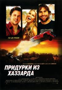 Постер Придурки из Хаззарда