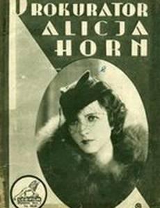Прокурор Алиция Хорн