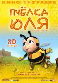 Постер Пчелка Юля