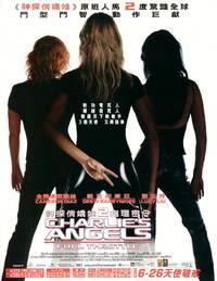 Постер Ангелы Чарли 2: Только вперед