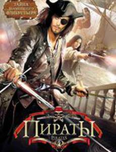 Пираты (мини-сериал)