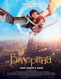 """Постер из фильма """"Балерина"""" - 1"""