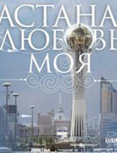 Астана – любовь моя