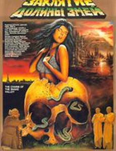 Заклятие долины змей