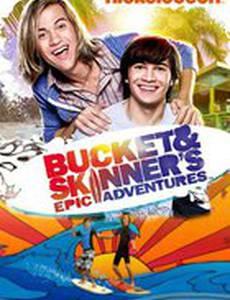 Эпические приключения Бакета и Скинера