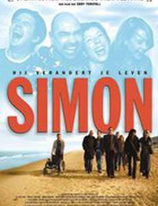 Симон