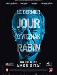 Рабин, последний день