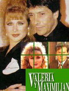 Валерия и Максимилиано