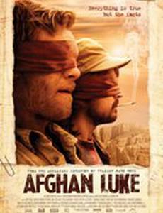 Афганец Люк