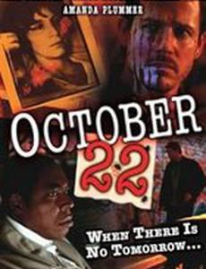22 октября