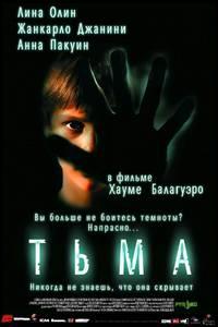 Постер Тьма