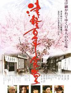 Tsugaru hyakunen shokudou