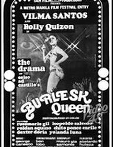 Королева Бурлеска