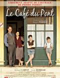 """Постер из фильма """"Кафе у моста"""" - 1"""