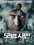 """Постер из фильма """"Законопослушный гражданин"""" - 1"""