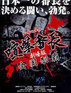 Gekijô ban kenka banchô: Zenkoku seiha