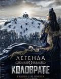 """Постер из фильма """"Легенда о Коловрате"""" - 1"""