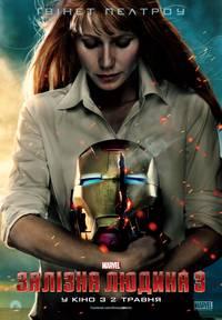 Постер Железный человек 3