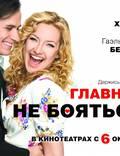 """Постер из фильма """"Главное - не бояться!"""" - 1"""