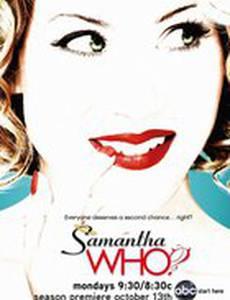 Кто такая Саманта?