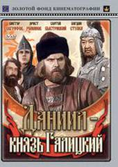 Даниил – князь Галицкий