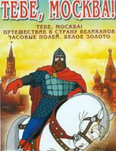 Тебе, Москва!